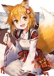 sewayaki kitsune no senko san