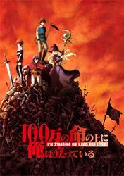 100-man no Inochi no Ue ni Ore wa Tatteiru 2